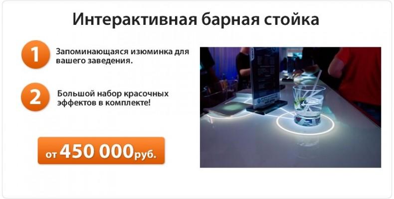 Интерактивный бар